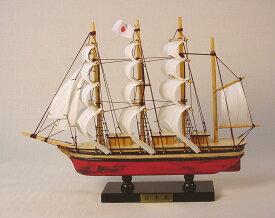 帆船模型 モデルシップ (完成品) No251 日本丸 新築祝 開業祝 お祝い 門出【楽ギフ_包装】【楽ギフ_のし】【楽ギフ_のし宛書】【楽ギフ_メッセ入力】