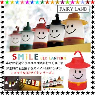 微笑灯笼 LED 光盖光 smilelamp 简单光照明电池