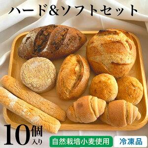 [送料無料] 自然栽培小麦 パン ハード&ソフトセット (10個)(メーカー直送)(冷凍品)(のし・包装・メッセージカード・代引き・日時指定不可) / 詰め合わせ セット