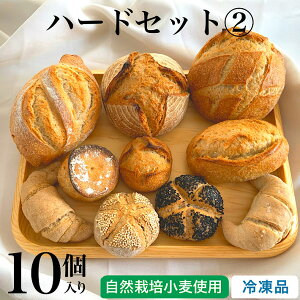 [送料無料] 自然栽培小麦 パン ハードセット2 (10個)(メーカー直送)(冷凍品)(のし・包装・メッセージカード・代引き・日時指定不可) / 詰め合わせ セット