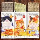 《チョコセット》KUROCAFE『猫珈 ホワイトチョコレート 3種(黒豆粗挽きな粉、赤米玄米クランチ、カフェインレスコー…