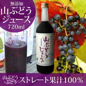 山葡萄 山ぶどう ジュース (720ml) 岩手くずまきワイン