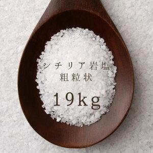 シチリア岩塩 レガルペトラ 粗粒状 (約19kg/1kgx19袋) [イタリア シチリア]   ファミリア・ファルコ・サーレ 食用 ミル用 岩塩 直輸入 蔵出し