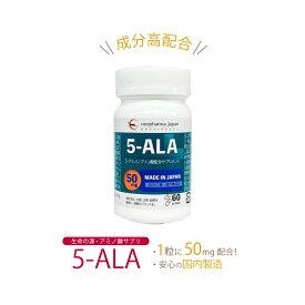 【ネオファーマジャパン】5-ALA 50mg アミノ酸 5-アミノレブリン酸 配合 サプリ サプリメント 60粒 (60日分) 日本製 高濃度 父の日 ギフト プレゼント