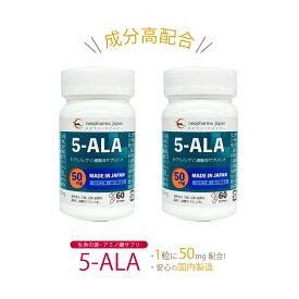 【ネオファーマジャパン】5-ALA 50mg アミノ酸 5-アミノレブリン酸 配合 サプリ サプリメント 60粒 (60日分) 日本製 高濃度 2個セット 父の日 ギフト プレゼント