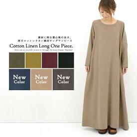 ワンピース 長袖 aライン 麻 リネン 「 素材に拘る着心地の良さ。 」厚手コットンリネン ロングワンピース 綿 コットン ロング スカート ワンピ ロングスカート 無地 シンプル ベーシック ゆったり