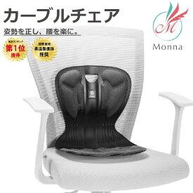 Monna カーブルチェア 座椅子 腰痛 猫背 姿勢 矯正 背筋 オフィス デスクワーク テレワーク 在宅 学習 骨盤 椅子 サポート ボディメイク ドライブ 運転 車 クッション 腰痛対策