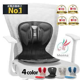 Monna カーブルチェア ブラック 姿勢 矯正 座椅子 オフィスやデスクワーク 在宅テレワークに 骨盤サポート 正規代理店品