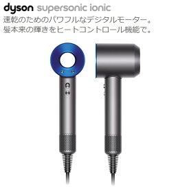 Dyson Supersonic Ionic ダイソン ヘアドライヤー アイアン / ブルー HD01