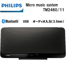 フィリップス PHILIPS マイクロミュージックシステム BTM2460/11