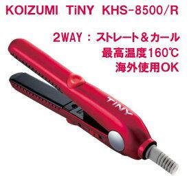 コイズミ ヘアアイロン タイニー 海外対応 レッド KHS-8500/R