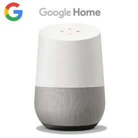 Google Home グーグル ホーム スマートスピーカー AIスピーカー GA3A00538A16