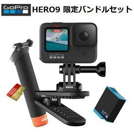 【新品】GoPro HERO9 限定バンドルセットブラック CHDRB-901-FW 4K対応 /防水 ゴープロ アクションカメラ ヒーロー9