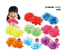 花の腕輪 小サイズ2個組  赤、青、桃、緑、ピンク、オレンジ、黄、レインボー メール便可