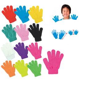 のびのびカラー手袋 1組 子供用 赤、青、黄、緑、黒、紅白、紫、桃 メール便可