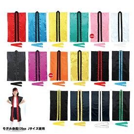カラーロングハッピ Lサイズ(サテン製、ハチマキ付) 1枚 メール便可 赤、青、黄、緑、桃、黒、白、紅白、紫、オレンジ、金 法被