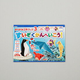 おりがみ工作ブック3(水族館へ行こう)