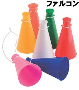 メガホン 1個 白、赤、青、黄、緑、ピンク、オレンジ、紅白