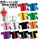 カラーハッピ 帯付き(不織布)Lサイズ 赤、青、黄、黒、白 法被