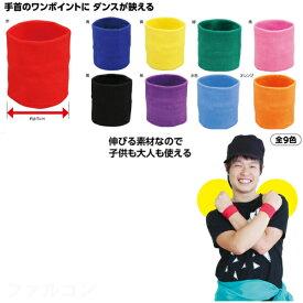 リストバンド ダンスタイプ 2個組 赤、青、黄、緑、桃、黒、紫、水色、オレンジ