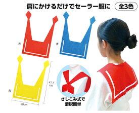 肩掛けセーラー 襟 1個 赤、青、黄