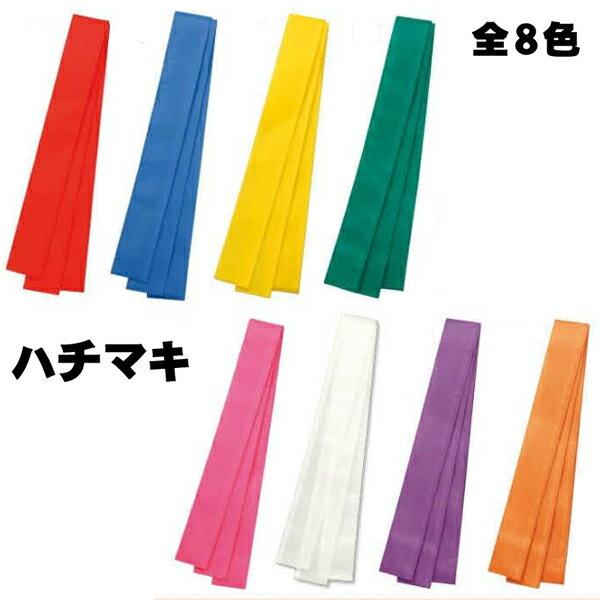 ハチマキ(不織布)1個 赤、青、黄、緑、桃、紫、紅白、オレンジ メール便可