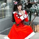 サンタ衣装 コスプレ クリスマス衣装 クリスマスイベントの必需アイテム サンタワンピ衣装 サンタ可愛いリボン編み上げデザイン サンタ衣装セット キャバクラ ラウンジ ドレス