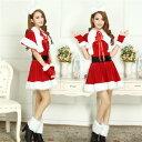 即納 サンタ衣装 コスプレ クリスマス衣装 クリスマスイベントの必需アイテム クリスマスイベントに 可愛さたっぷりケープ付きワンピースデザイン サンタセット  キャバクラ ラウンジ