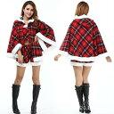 クリスマスの必需アイテム!サンタコスプレ衣装セット クリスマス・イベントに!ケープ付きサンタセット
