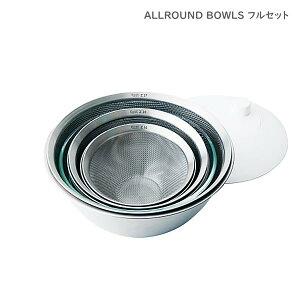 オールラウンド ボウルズ ( ALLROUND BOWLS ) フルセット ( ざる ボウル サラダスピナー ) 耐熱ガラス 大 【 正規販売店 】