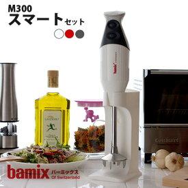 バーミックス ( bamix ) フードプロセッサーM300 スマートセット (メーカー保証5年)【プレゼント付き】【 正規販売店 】【あす楽】