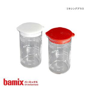バーミックス ( bamix ) ミキシング グラス 計量カップレッド / ホワイト  【 正規販売店 】【あす楽】