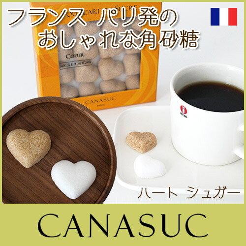 カナスック ( CANASUC ) 角砂糖 ハートシュガー / ホワイト・アンバー 125gウィンドウボックス 入り Heart Sugar.