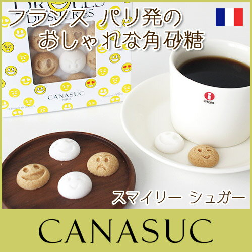 カナスック ( CANASUC ) 角砂糖 スマイリー シュガー / ホワイト・アンバー 90g ウィンドウボックス 入り Smiley Sugar  .