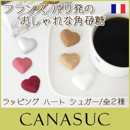 カナスック ( CANASUC ) 角砂糖 ラッピング ハート シュガー ボックス 180g / 全2種 Wrapping Heart Sugar Box.