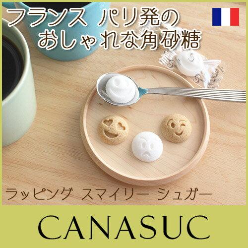 カナスック ( CANASUC ) 角砂糖 ラッピング スマイリーシュガー ボックス 180g Smiley Sugar Box  .