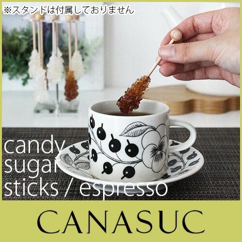 カナスック ( CANASUC ) 角砂糖 キャンディー シュガー スティック / エスプレッソ 10本入り .