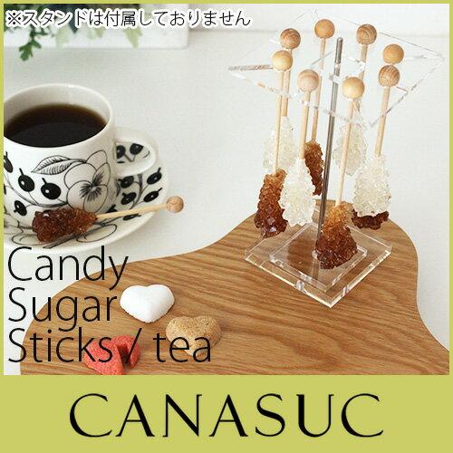 カナスック ( CANASUC ) 角砂糖 キャンディー シュガー スティック / ティー 10本入り .