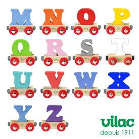 VILAC ( ヴィラック ) 木の おもちゃ / アルファベット トレイン アルファベット M 〜 Z ( 熨斗不可 )【 正規販売店 】