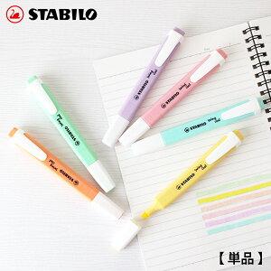 【 メール便 可 】 スタビロ ( Stabilo ) 蛍光ペン スイングクール パステル / 単品 ( swing coolL Pastel ) 【 正規販売店 】