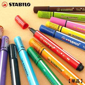 スタビロ ( Stabilo ) 水性 カラーペン トリオ スクリビ ( Trio Scribbi )【 単品 】/ 全12色 ファイバーチップ カラー ペン 太字 【 正規販売店 】