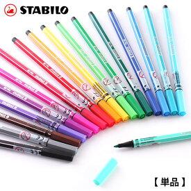 スタビロ ( Stabilo ) 水性 ペン ペン68 ( pen68 )【 単品 】 ファイバーチップ カラー ペン 中字 1mm 【 正規販売店 】