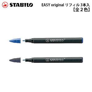 スタビロ ( Stabilo ) 水性 ボールペン イージー オリジナル ( EASY original ) リフィル 3本入 / 全2色 【 正規販売店 】