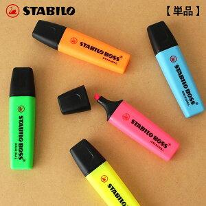 スタビロ ( Stabilo )蛍光ペン ボスオリジナル / 単品 ( BOSS ORIGINAL ) 【 正規販売店 】