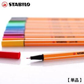 スタビロ ( Stabilo ) 水性 ペン ポイント88 ( point88 )【 単品 】 ファイバーチップ カラー ペン 極細字 0.4mm 【 正規販売店 】