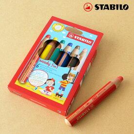 【 メール便 3個まで 可 】 スタビロ ( Stabilo ) マルチ 色鉛筆 Woody 3 in 1 ( ウッディ 3in1 )【 6色セット 】( 色鉛筆 クレヨン 水彩色鉛筆 ) 【 正規販売店 】