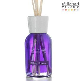 Millefiori ( ミッレフィオーリ ) フレグランス リード ディフューザー ( L ) 【 Natural 】/ メロディーフラワー Melody Flowers 【 正規販売店 】