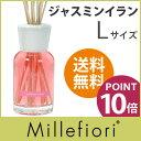 Millefiori ( ミッレフィオーリ ) フレグランス リード ディフューザー (L) 【 Natural 】/ ジャスミン イラン Jasmine Yl...