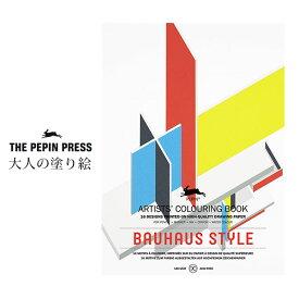 ペピン プレス ( THE PEPIN PRESS ) 大人の塗り絵 カラーリングブック M 「 バウハウス スタイル ( BAUHAUS STYLE )」 CB-M-012 【 正規販売店 】【あす楽】