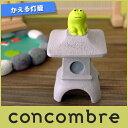 コンコンブル ( concombre ) デコレ ( DECOLE ) 「 かえる灯籠 」 zcb-13326 まったり いやしの マスコット .